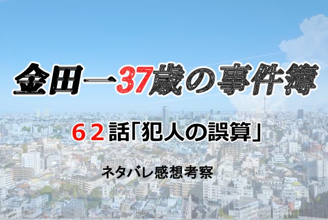 金田一37歳62話ネタバレ