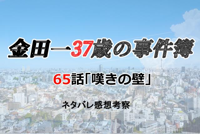 金田一65話ネタバレ