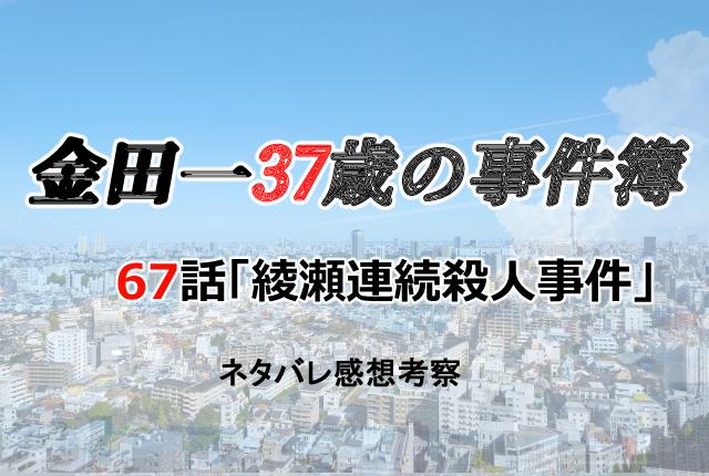 金田一37歳67話ネタバレ画像