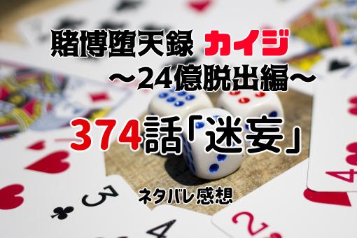 カイジ374ネタバレ画像
