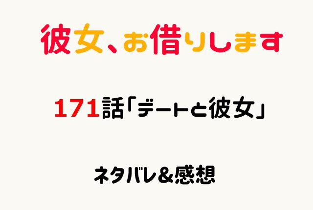 kanokari171ネタバレ
