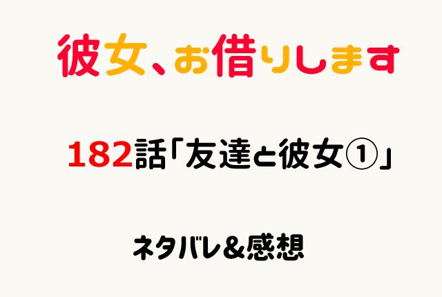kanokari182wa