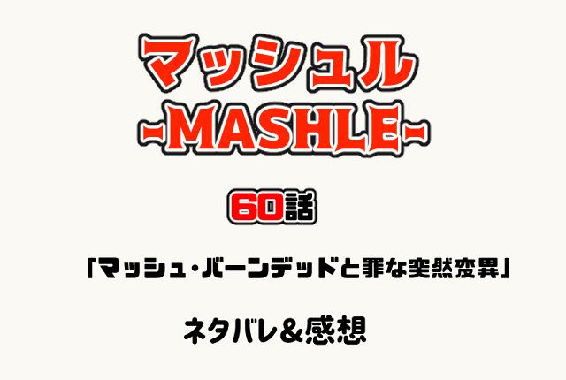 マッシュル60ネタバレ