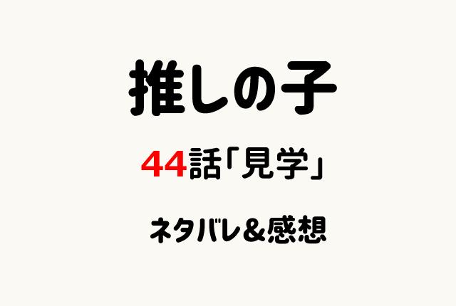 推しの子44ネタバレ