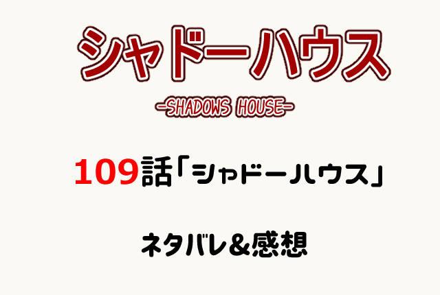 シャドーハウス109ネタバレ