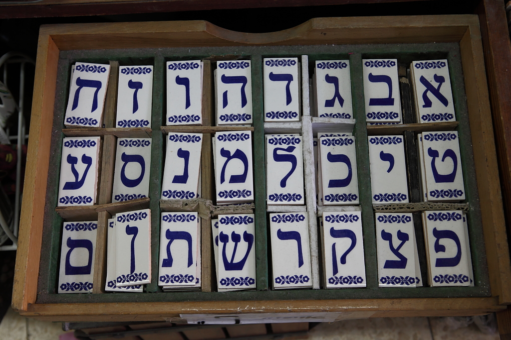 Letters of Protection (Noach)