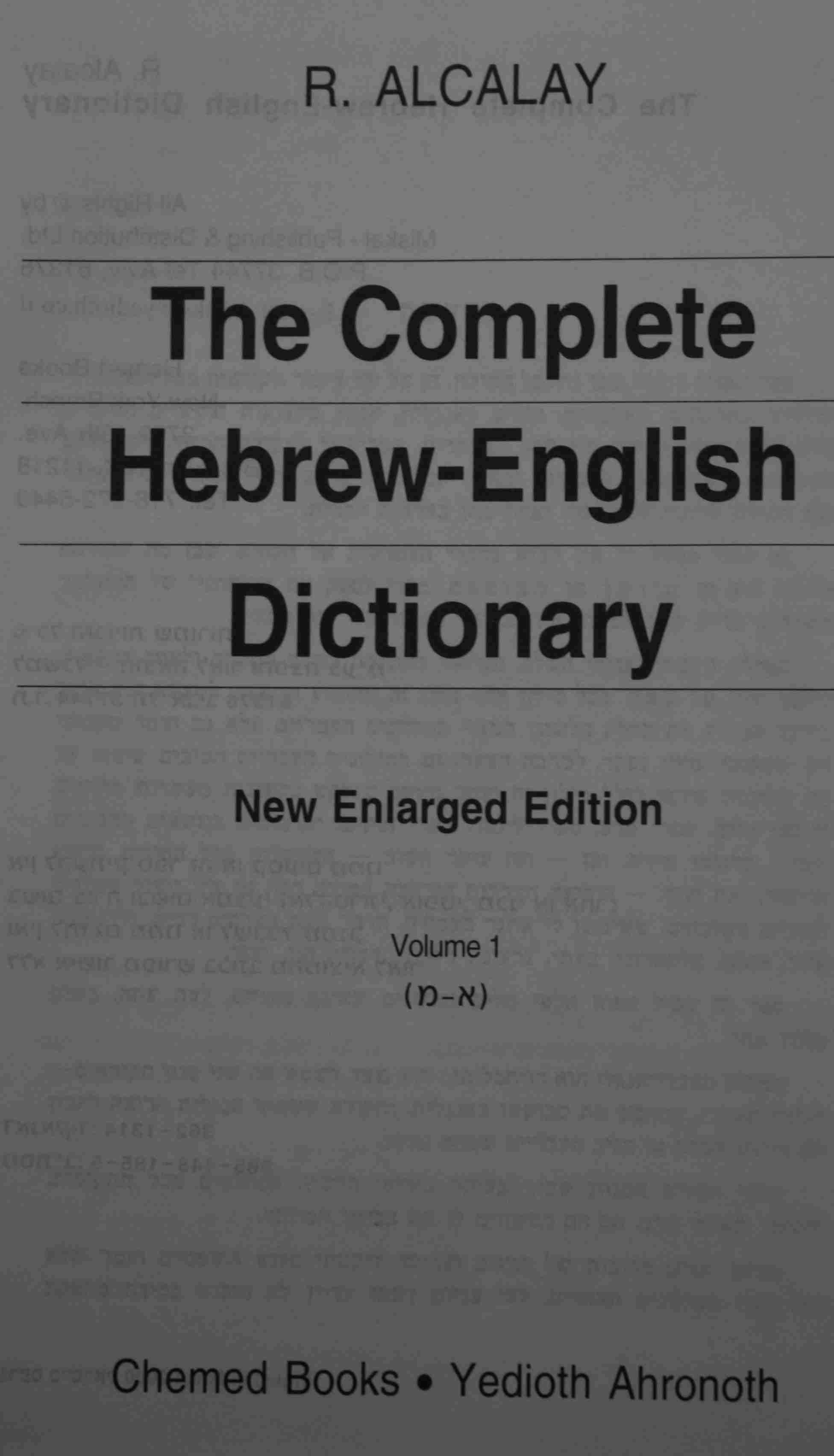Index Of Key Hebrew Words With Photo S Of Lexigraphical