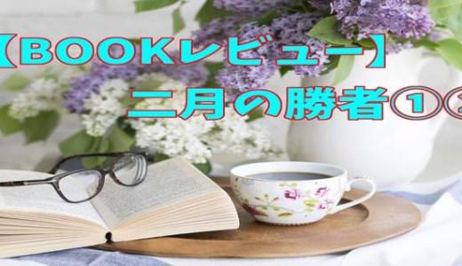 【BOOKレビュー】二月の勝者