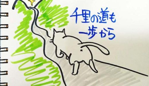ネコのイラストがうまくなりたい!1ヶ月間のイラスト特訓にチャレンジ!!