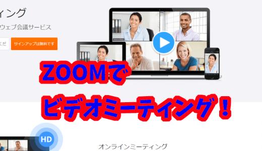 ZOOMを使ってミーティング!有料会員になって、ホストになる方法