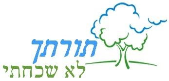 לאיסוף, לשימור ולהפצת תורת הניספים בשואה