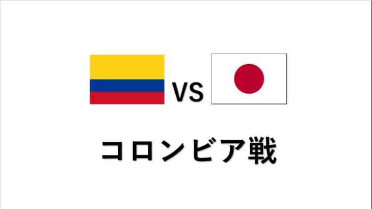 コロンビアってどんな国?日本代表はこう戦え!!【コロンビア戦直前】