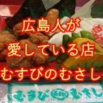 広島人のソウルフード「むすびのむさし」を紹介