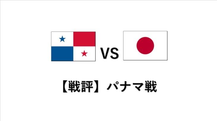 【戦評】キリンチャレンジカップ2018パナマ戦