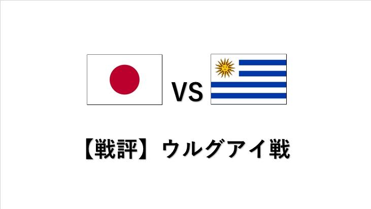 【選手採点&戦評】ウルグアイ戦キリンチャレンジカップ2018
