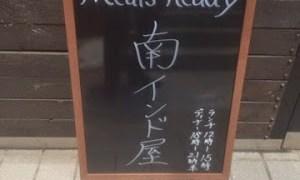 札幌の南インド屋さん