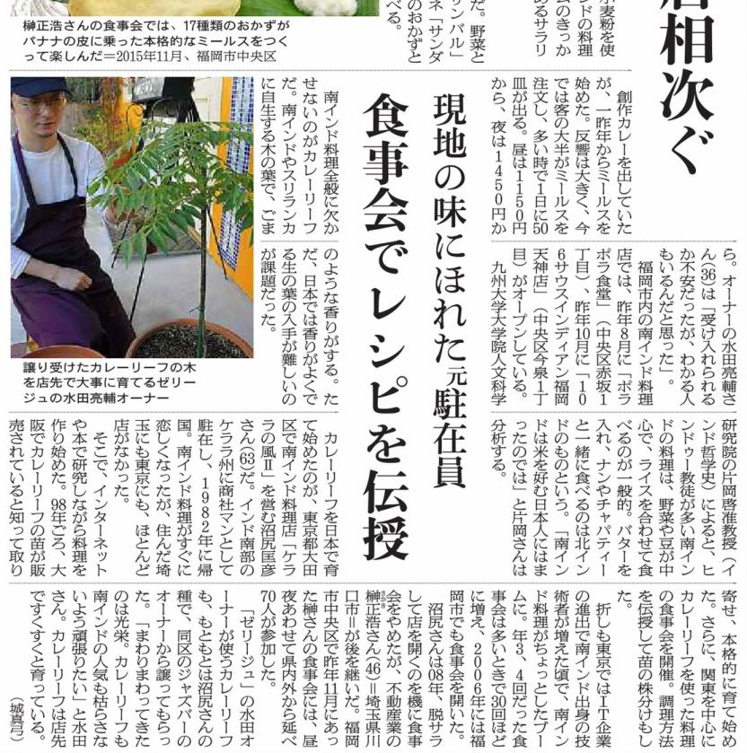 朝日西部版20160105朝刊に南イント_料理2
