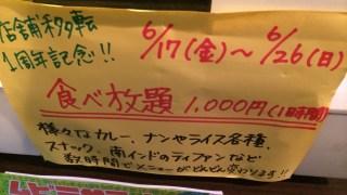 ヴェジハーブサーガで食べ放題1時間1,000円