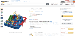引用元:Amazon.co.jp HP