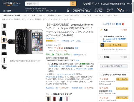 iPhoneの手帳型ケース