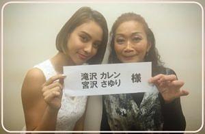 滝沢カレンと母。宮沢さゆり