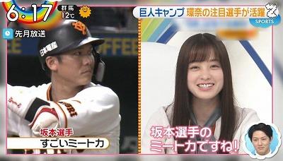 坂本勇人と橋本環奈