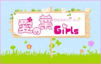 愛の葉Girls