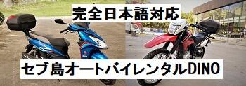 セブ島オートバイレンタルDINO