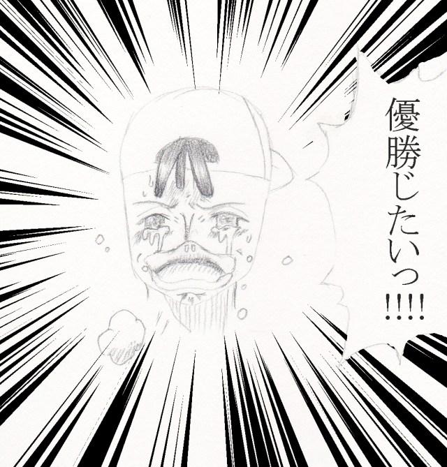 劇画調マリノスケ001_2月17日