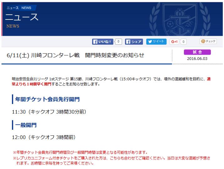 川崎入場時間変更