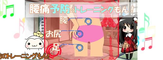 2017/07/31 【第2期 四話 腰痛予防のトレーニングもん!】WEBアニメ とりさるモンの治療院!