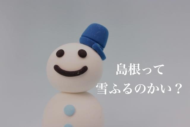 島根の旅行で服装どうしよう?雪は降るの?という天気に関する疑問を気象庁さんに解決してもらった