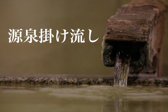 玉造温泉で源泉掛け流しの宿はどこなのさ?