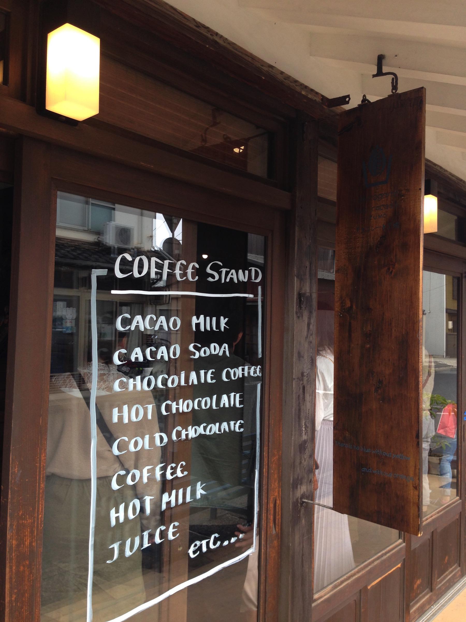 okinogami blue cacao's 出雲チョコレート工場 外観