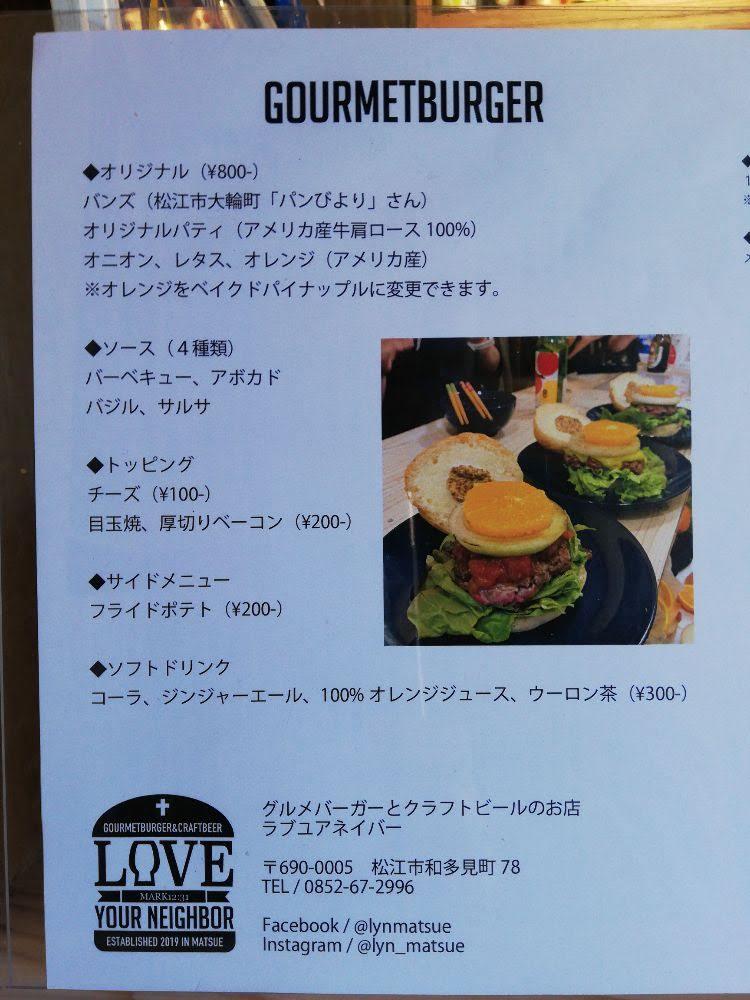 松江の新店、ラブユアネイバー|隣人を愛してしまうハンバーガーとは?