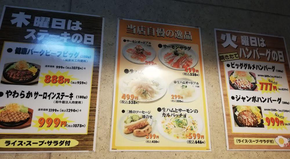 ステーキとハンバーグどちらを選ぶ?ミスターバーグ松江浜乃木店