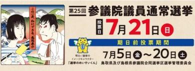 島根参議院選挙