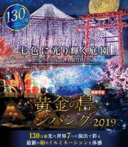 【2019年】秋冬の由志園 山陰最大級のイルミネーションでキラキラの夜を体感してみないか?