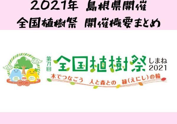2021年島根県開催の全国植樹祭|日程や開催場所・参加募集要項のまとめ
