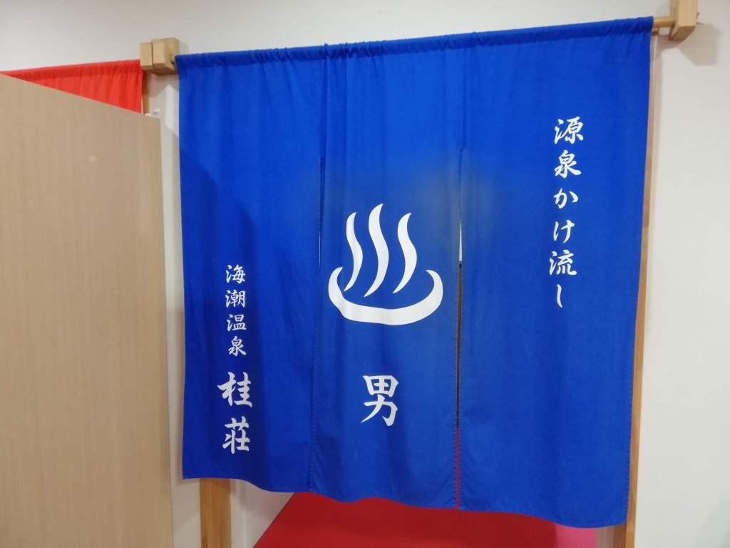 海潮温泉 桂荘