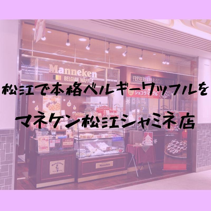 マネケン シャミネ松江店