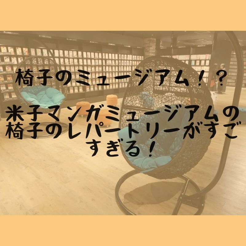 米子マンガミュージアム