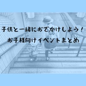 子供と一緒にお出かけしよう!島根県の子連れで楽しめるイベント・お出かけ情報