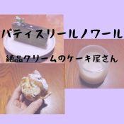 【2月25日開店】パティスリールノワール|絶品クリームを体感せよ!出雲市渡橋町