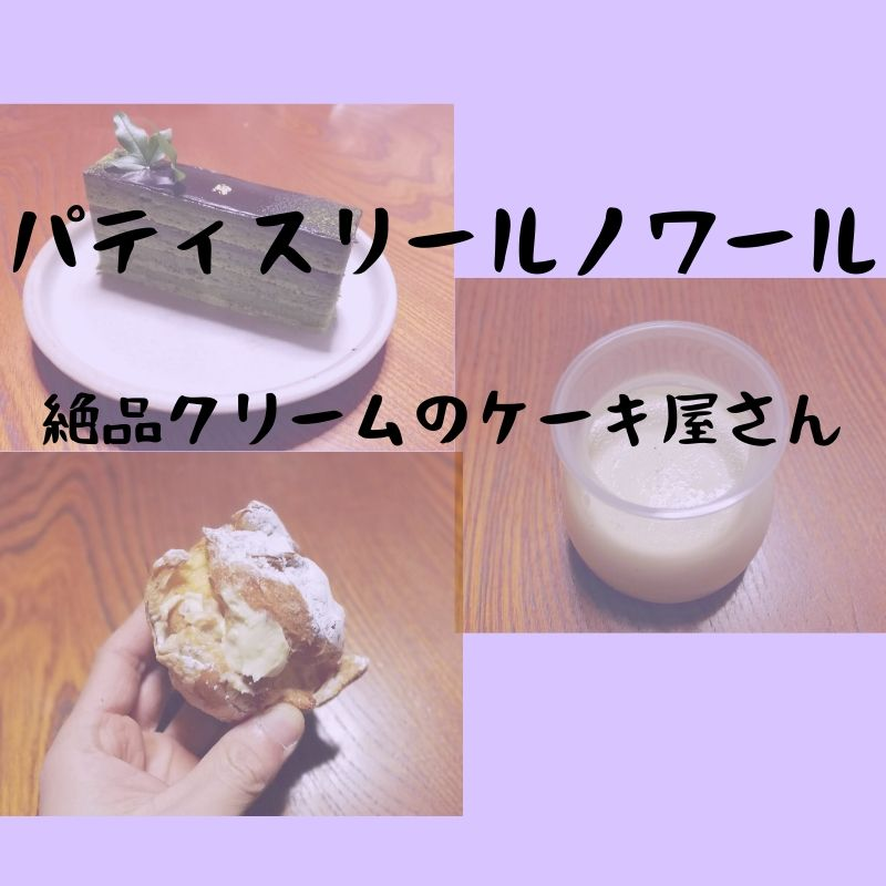 【2月25日開店】パティスリールノワール 絶品クリームを体感せよ!出雲市渡橋町