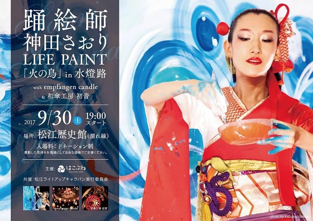 踊絵師SAORI KANDA/神田さおりと自宅ライフを楽しもう! あんでぃと愉快な仲間たち