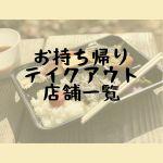 島根県内のテイクアウト(お持ち帰り)ができる店舗・新サービスのまとめ