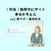 島根のECサイト(オンライン通販)事情を考える〜第1回|姫ラボ店長 藤田さん