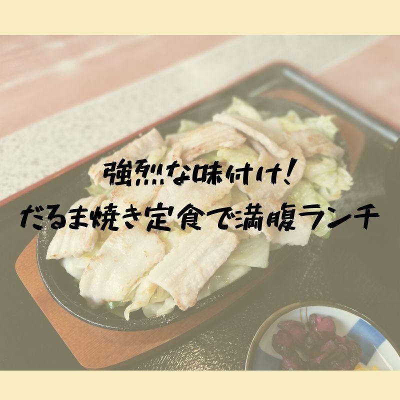 強烈な味付け!だるま焼き定食でお腹いっぱいのランチ体験|めし処だるま屋(出雲市)