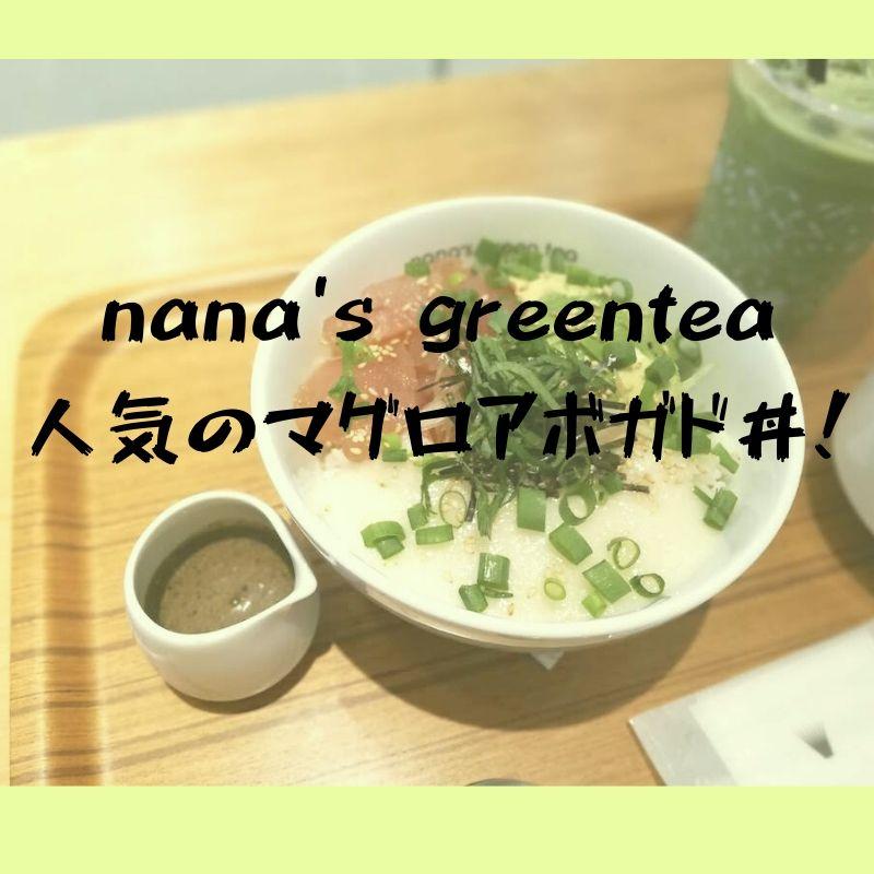 ナナズグリーンティーで人気丼!天然鮪とアボカドのとろろどんぶり|nana's green tea シャミネ松江店